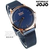 NATURALLY JOJO 迷人優雅氣質 米蘭女錶 不銹鋼錶帶 防水手錶 玫瑰金x藍色 JO96945-55R