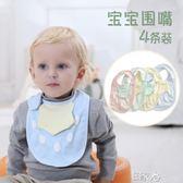 嬰兒口水巾棉防水寶寶圍嘴 E家人