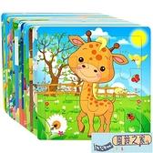 幼兒童木質拼圖寶寶早教益智力動腦男孩女孩積木小孩玩具【風鈴之家】