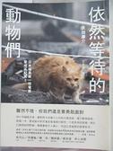 【書寶二手書T1/寵物_HPC】依然等待的動物們-日本福島第一核電廠警戒區紀實2_太田康介