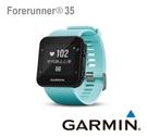 GARMIN Forerunner 35 GPS 心率智慧跑錶-糖霜藍