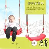 兒童鞦韆室內戶外蕩鞦韆大彎板鞦韆座椅家用吊椅玩具【君來佳選】