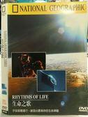 挖寶二手片-O07-053-正版DVD*紀錄【生命之歌/美國國家地理學會】-