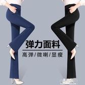 喇叭褲子彈力小喇叭修身顯瘦微喇女士大碼高腰微喇女式長褲(快速出貨)