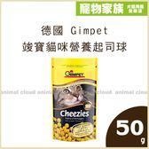 寵物家族*-德國 Gimpet 竣寶貓咪營養起司球50g
