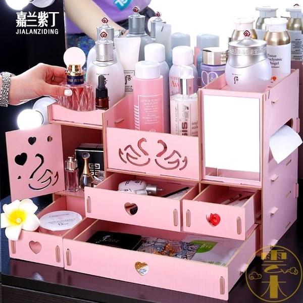木質桌面整理化妝品收納盒抽屜帶鏡子置物架【雲木雜貨】