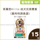 寵物家族-希爾思Hills-成犬完美體重(雞肉特調食譜)15磅(6.8kg)