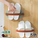 〈限今日-超取288免運〉免打孔壁掛式拖鞋架 浴室黏貼式鞋架 牆上鞋架 牆壁鞋架【F0420】