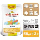 【SofyDOG】義士大廚全食鮮燉包-雞肉起司55g(12件組) 貓餐包 罐頭 寵物鮮食