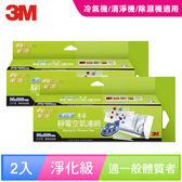 3M 淨呼吸靜電空氣濾網-淨化級(2入組)