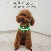 寵物狗防水發光項圈中小型犬USB充電防走丟發光夜光脖項圈遛狗燈 中秋節好康下殺