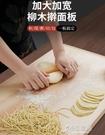 擀麵板 柳木搟和面板實木大號揉面案板不粘板抗菌防霉切菜板【快速出貨】