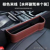 汽車用品置物盒車載座椅縫隙儲物盒 易樂購生活館