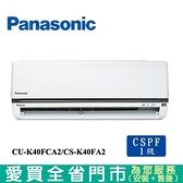 Panasonic國際6-8坪CU-K40FCA2/CS-K40FA2變頻冷氣空調_含配送+安裝【愛買】