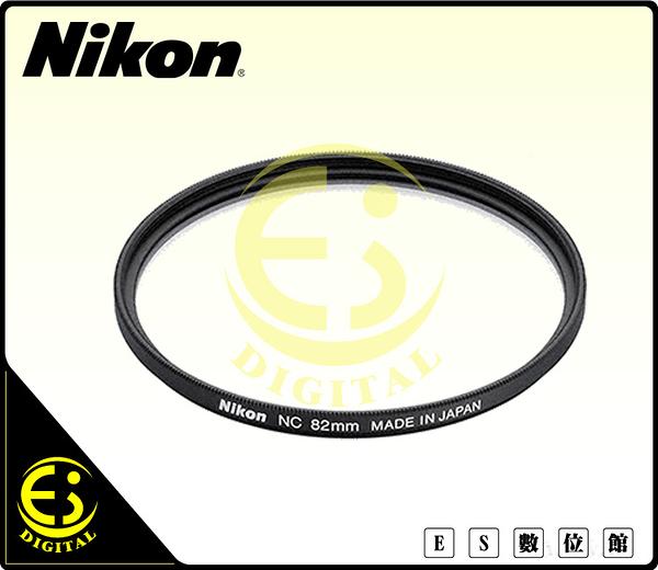 ES數位 NIKON 日本製 原廠 NC-82 82mm 保護鏡 濾鏡 NEUTRAL COLOR UV鏡