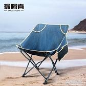 探險者戶外摺疊椅子便攜休閒釣魚凳子野餐沙灘躺椅午休寫生月亮椅 ATF 全館鉅惠