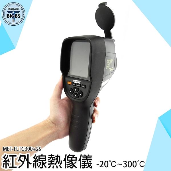 《利器五金》 地暖查漏成像儀 水電抓漏 快速測溫 MET-FLTG300+2S 紅外線熱像儀 旗艦版 溫度