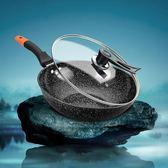 炒鍋麥飯石不粘 鍋鐵鍋家用無油煙燃氣灶電磁爐適用平底鍋具WY「寶貝小鎮」