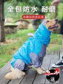 寵物衣服  大狗狗雨衣四腳防水衣服金毛拉布拉多寵物中型大型犬全包雨披夏季 coco衣巷