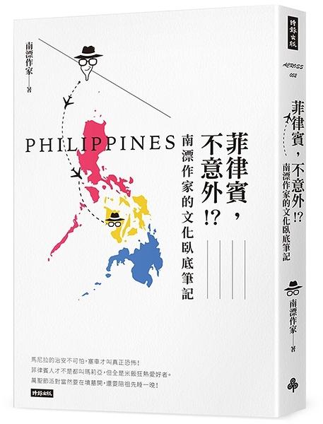 菲律賓,不意外?!南漂作家的文化臥底筆記