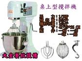 全新攪拌機/8L攪拌機/桌上型攪拌機/1桶3配件/麵粉攪拌機/拌料機/大金餐飲設備