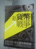 【書寶二手書T3/投資_HJT】新貨幣戰爭_唐風