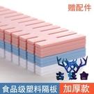 【16片裝】抽屜收納分隔自由組合整理分隔板塑料隔斷板【古怪舍】