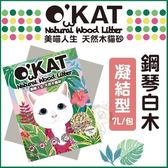 *King Wang *【二包免運費】O'KAT美喵人生 日本靜岡鋼琴白木 凝結型7L(2.1kg)-單包賣場