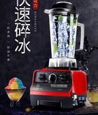 刨冰機 沙冰機商用奶茶店奶昔家用破壁榨汁攪拌刨冰豆漿萃茶碎冰機T