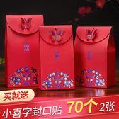 婚慶喜糖盒紙盒婚禮用品喜糖盒子 全館免運