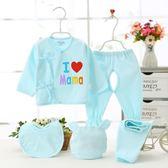 03個月春秋四季新初生嬰幼兒寶寶純棉衣服和尚服打底內衣五件套裝