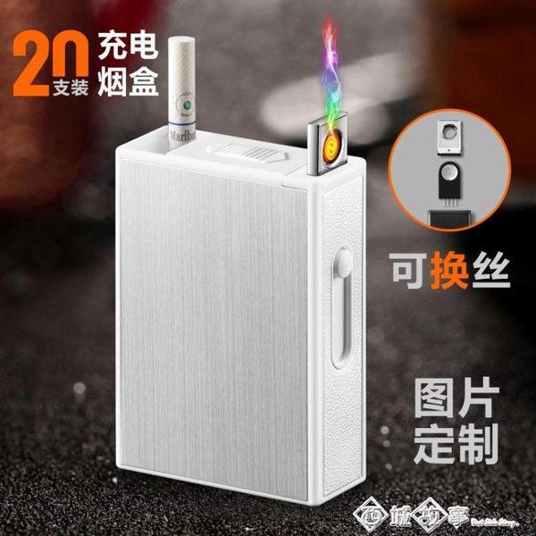 充電打火機男煙盒一體 20支裝煙盒 電子點煙器超薄防風個性定制