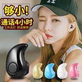 藍芽耳機 手機藍芽耳機迷你超小隱形運動跑步無線vivox9耳塞式通用 米蘭街頭 igo