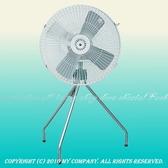 【AP520】18吋 電扇『41-004』 鐵片葉片工業扇 (免運)立扇 三腳扇★EZGO商城★