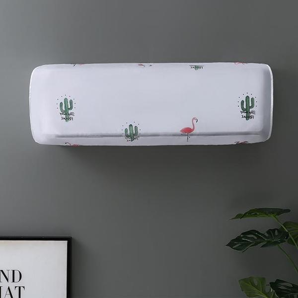 空調罩防塵罩套壁掛式室內家用保護罩子臥室房間掛機全包蓋布【全館免運】