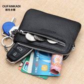錢包零錢包男士迷你可愛小錢包女式短款牛皮卡包超薄鑰匙包硬幣包青年 金曼麗莎