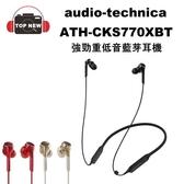 鐵三角 audio-technica ATH-CKS770XBT 藍芽 耳機 台南-上新