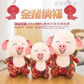 豬年吉祥物2019年貨禮物毛絨玩具小豬公仔玩偶新LOGO  LX【全網最低價】