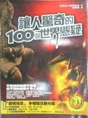 【書寶二手書T4/歷史_WGR】讓人驚奇的100個世界懸疑_Colum McCann