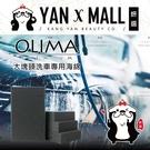 【妍選】OLIMA 洗車專用海綿 大塊頭洗車專用海綿 (長方黑款) 面積增加70% 洗車更輕鬆