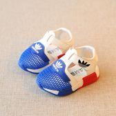 男童涼鞋 夏季網鞋兒童鞋男童運動涼鞋女童透氣寶寶涼鞋嬰兒學步鞋【快速出貨八五折優惠】