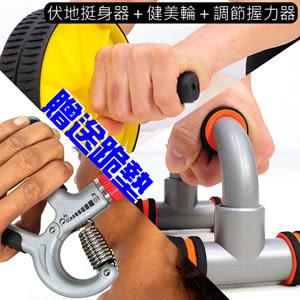 10~40KG調節握力器+雙輪健美輪(贈跪墊)+伏地挺身器│健腹輪健腹機健腹機器運動健身器材