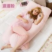孕婦枕 孕婦枕頭護腰側睡枕側臥枕頭多功能睡枕孕婦u型枕XW 快速出貨