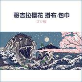 【熱銷到貨】限量版 日本空運 哥吉拉 浮世繪掛布 包巾 ゴジ桜 富嶽三十六景大怪獣 桜之宴 櫻花