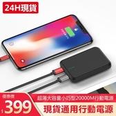 台灣現貨 行動電源迷妳充超薄大容量通用小巧型真20000M手機蘋果  美好生活
