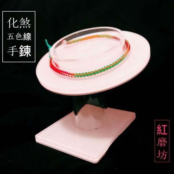 【Ruby工作坊】NO.2M一條細版五色線手鍊 (加持祈福)