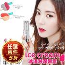 (即期商品)韓國 Secret Key 冰淇淋潤唇膏 3.5g