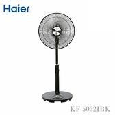 【Haier海爾】16吋ECO智慧溫控DC直流變頻微電腦立扇KF-5032IBK 黑色 公司貨