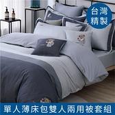 【紐約-藍】100%精梳棉‧單人薄床包雙人兩用被套組 雙G-8978 台灣製 大鐘印染