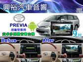 【專車專款】15~18年TOYOTA PREVIA 專用9吋螢幕安卓多媒體主機*藍芽+導航+安卓*無碟.四核心